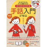 監修:谷千春 出版社:主婦の友社 発行年月:2011年12月