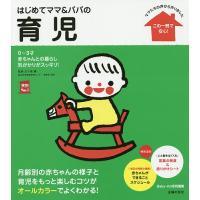 はじめてママ&パパの育児 0〜3才の赤ちゃんとの暮らしこの一冊で安心!/五十嵐隆/主婦の友社|bookfan