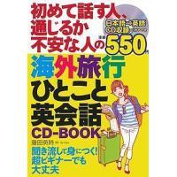 初めて話す人、通じるか不安な人の海外旅行ひとこと英会話CD−BOOK/藤田英時/旅行|bookfan