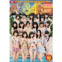 〔予約〕AKB48総選挙!水着サプライズ発表2017