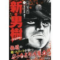 著:本宮ひろ志 出版社:集英社 発行年月:2006年09月 シリーズ名等:SHUEISHA JUMP...