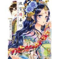 後宮錦華伝 予言された花嫁は極彩色の謎をほどく / はるおかりの