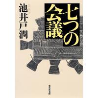七つの会議/池井戸潤|bookfan