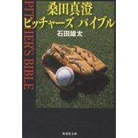 著:石田雄太 出版社:集英社 発行年月:2007年09月 シリーズ名等:集英社文庫 い61−1