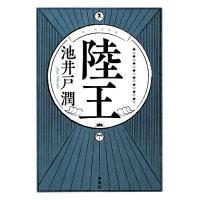 著:池井戸潤 出版社:集英社 発行年月:2016年07月