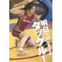 明日へのタックル!/吉田沙保里|bookfan
