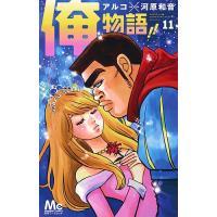俺物語!! 11/アルコ/河原和音 bookfan