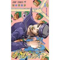 著:荒木飛呂彦 出版社:集英社 発行年月日:2016年12月19日 シリーズ名等:ジャンプコミックス