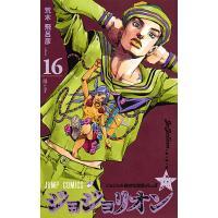 ジョジョリオン ジョジョの奇妙な冒険 Part8 volume16 / 荒木飛呂彦