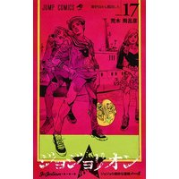 ジョジョリオン ジョジョの奇妙な冒険 Part8 volume17 / 荒木飛呂彦