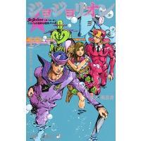 ジョジョリオン ジョジョの奇妙な冒険 Part8 volume19 / 荒木飛呂彦