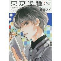 東京喰種(トーキョーグール):re 1/石田スイ|bookfan