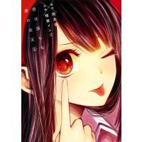 君は淫らな僕の女王 2 / 岡本倫 / 横槍メンゴ