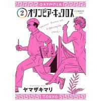 オリンピア・キュクロス 2 / ヤマザキマリ