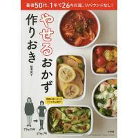 やせるおかず作りおき 著者50代、1年で26キロ減、リバウンドなし!/柳澤英子/レシピ