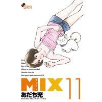 〔予約〕MIX 11/あだち充