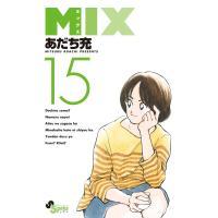 〔予約〕MIX 15 / あだち充