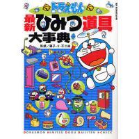 ドラえもん最新ひみつ道具大事典|bookfan