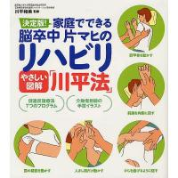 監修:川平和美 出版社:小学館 発行年月:2012年07月