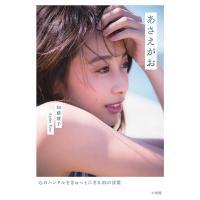 著:加藤綾子 出版社:小学館 発行年月:2016年11月
