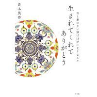 著:倉本美香 出版社:小学館 発行年月:2017年11月