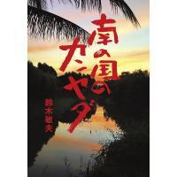 著:鈴木敏夫 出版社:小学館 発行年月:2018年08月