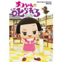 チコちゃんに叱られる Don't sleep through life! / NHK「チコちゃんに叱られる!」制作班