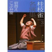 出版社:小学館 発行年月:2013年03月 シリーズ名等:小学館DVD BOOK