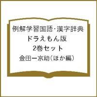 国語・漢字辞典 ドラえもん版 2冊セット