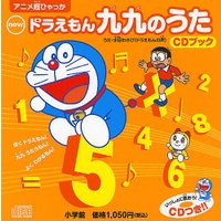 newドラえもん九九のうたCDブック/藤子・F・不二雄/藤子プロ bookfan