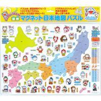 どこでもドラえもん最新マグネット日本地図|bookfan