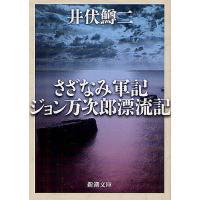 著:井伏鱒二 出版社:新潮社 発行年月:2012年05月 シリーズ名等:新潮文庫 い−4−7