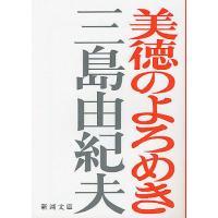 美徳のよろめき 三島由紀夫の商...