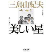 美しい星/三島由紀夫|bookfan