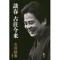 著:立川談春 出版社:新潮社 発行年月:2014年09月