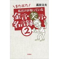 著:高田文夫 出版社:新潮社 発行年月:2017年06月