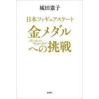 著:城田憲子 出版社:新潮社 発行年月:2018年01月