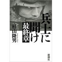 著:杉山隆男 出版社:新潮社 発行年月:2017年02月