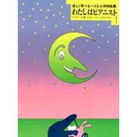 出版社:全音楽譜出版社 発行年月:1993年12月