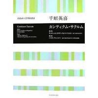 出版社:全音楽譜出版社 発行年月:2006年08月 シリーズ名等:男声合唱のための