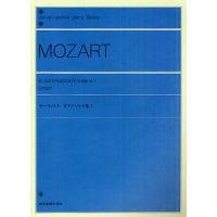 作曲:モーツァルト 出版社:全音楽譜出版社 発行年月:2011年05月 シリーズ名等:zen‐on ...
