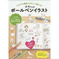 著:カモ 出版社:NHK出版 発行年月:2015年07月 シリーズ名等:生活実用シリーズ