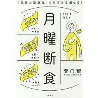 月曜断食 「究極の健康法」でみるみる痩せる! / 関口賢