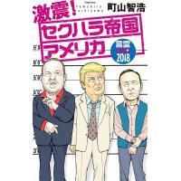 著:町山智浩 出版社:文藝春秋 発行年月:2018年03月