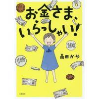 著:高田かや 出版社:文藝春秋 発行年月:2018年06月
