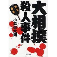著:小森健太朗 出版社:文藝春秋 発行年月:2008年11月 シリーズ名等:文春文庫 こ35−2