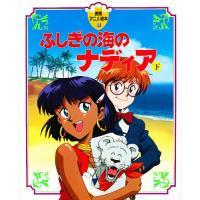 出版社:徳間書店 発行年月:1991年06月 シリーズ名等:徳間アニメ絵本 8