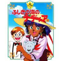 出版社:徳間書店 発行年月:1991年01月 シリーズ名等:徳間アニメ絵本 7