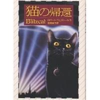 著:ロバート・ウェストール 訳:坂崎麻子 出版社:徳間書店 発行年月:1998年09月