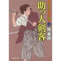 著:牧秀彦 出版社:徳間書店 発行年月:2015年04月 シリーズ名等:徳間文庫 ま22−10 日比...